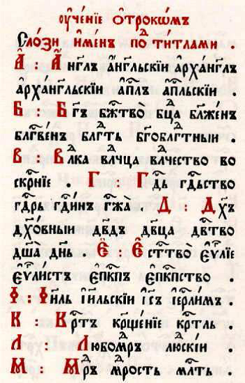 Old Russian letters page 1.png