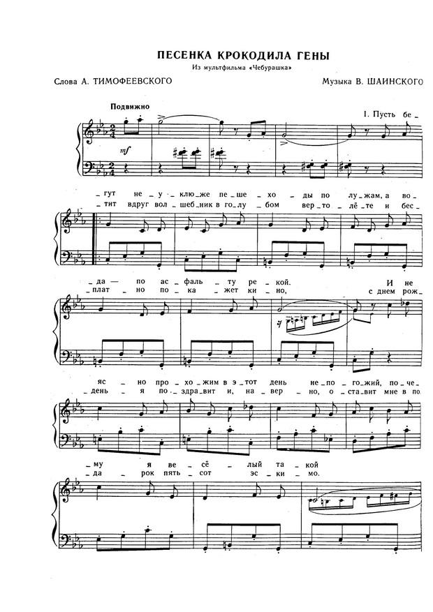 Ноты Песни Пусть Бегут Неуклюже Для Фортепиано